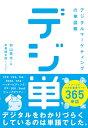 「デジ単」デジタルマーケティングの単語帳 イメージでつかむ重要ワード365 [ 村山 亮太 ]