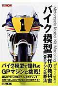 バイク模型製作の教科書(GPマシン攻略法)