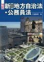 新(図表)地方自治法・公務員法14訂 [ 大城純男 ]