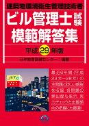 ビル管理士試験模範解答集 平成29年版