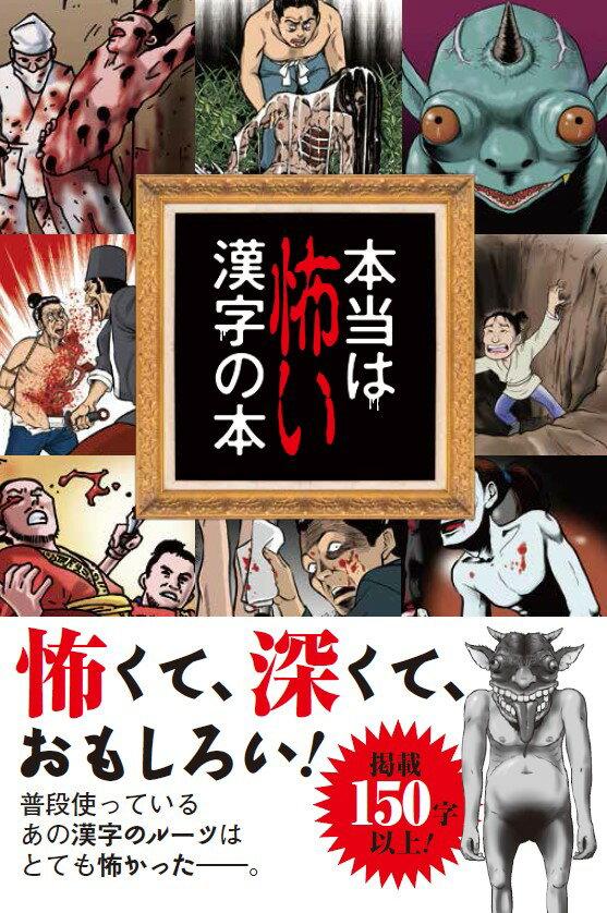 本当は怖い漢字の本 [ 出口 汪 ]