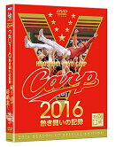 2016カープ熱き闘いの記録 V7記念特別版 【DVD2枚組】