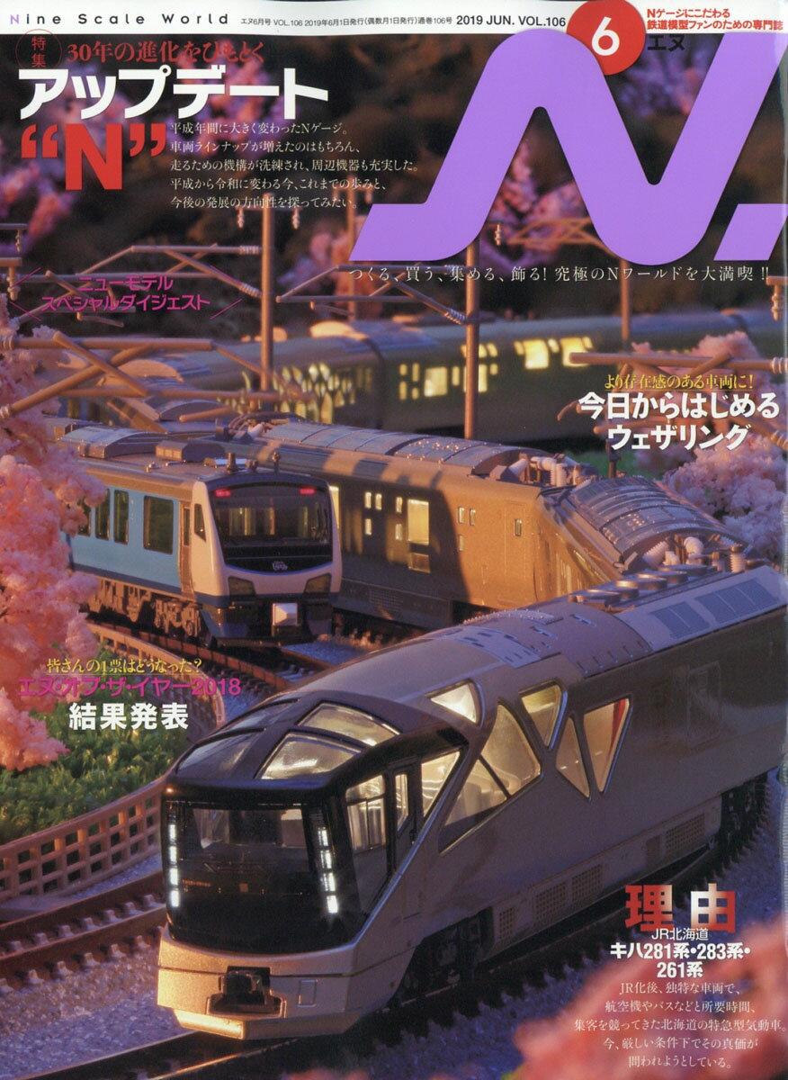 N. (エヌ) 2019年 06月号 [雑誌]