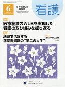 看護 2019年 06月号 [雑誌]
