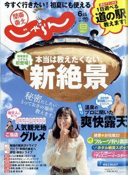 関東・東北じゃらん 2019年 06月号 [雑誌]