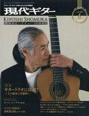 現代ギター 2019年 06月号 [雑誌]