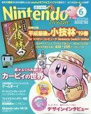 Nintendo DREAM (ニンテンドードリーム) 2019年 06月号 [雑誌]
