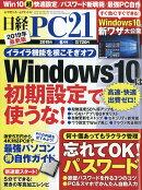 日経 PC 21 (ピーシーニジュウイチ) 2019年 06月号 [雑誌]