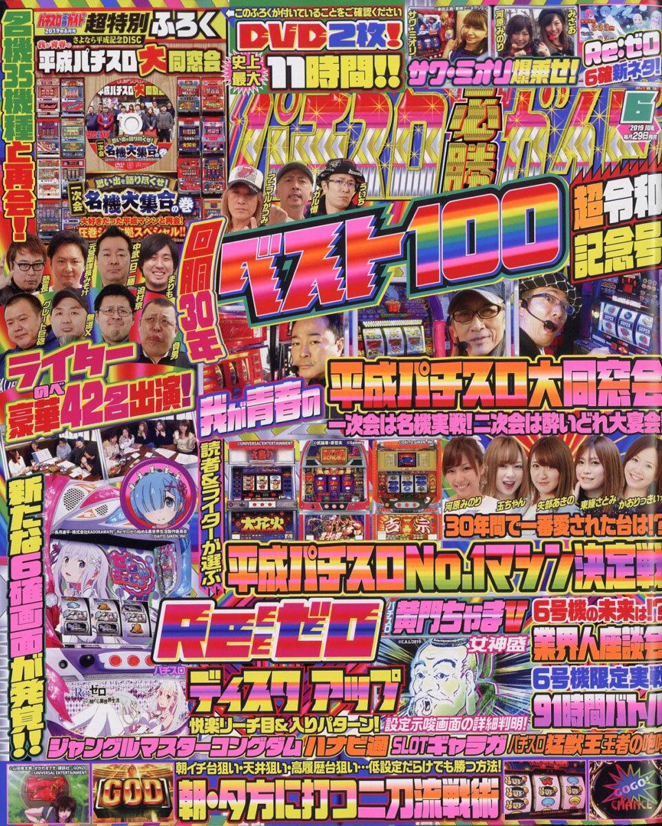 パチスロ必勝ガイド 2019年 06月号 [雑誌]