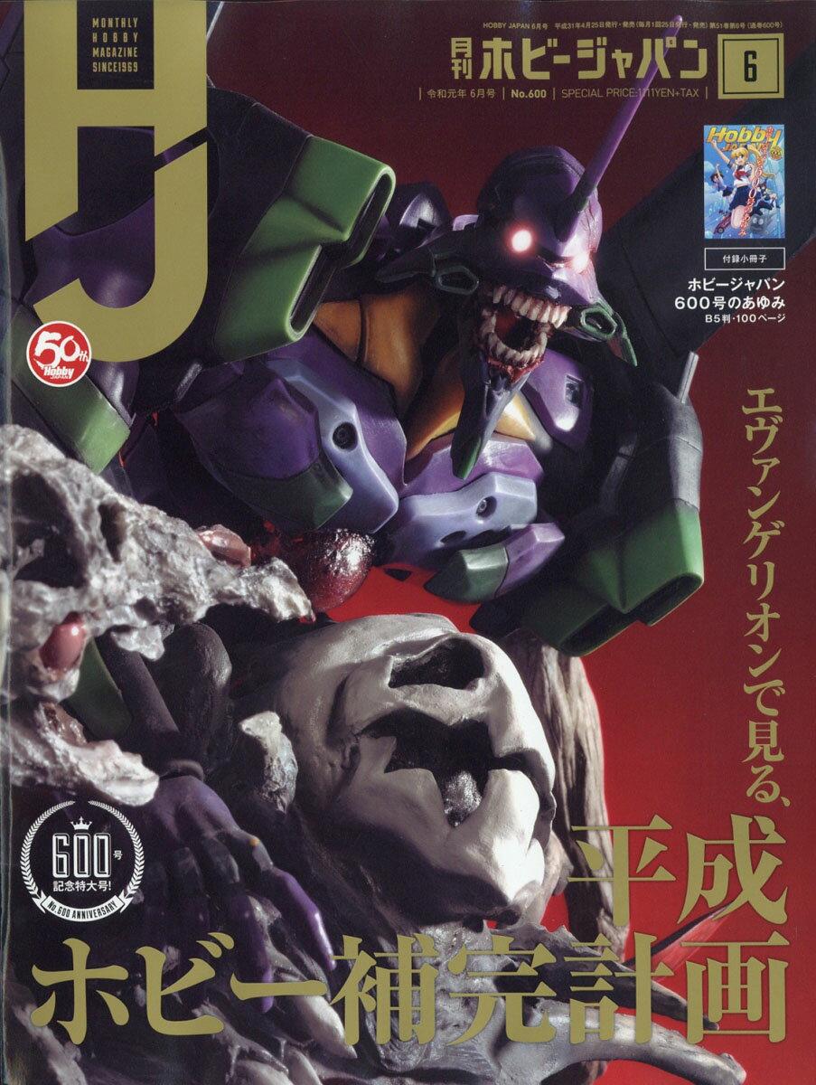 Hobby JAPAN (ホビージャパン) 2019年 06月号 [雑誌]