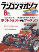 RC magazine (ラジコンマガジン) 2019年 06月号 [雑誌]