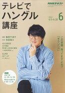 NHK テレビ テレビでハングル講座 2019年 06月号 [雑誌]