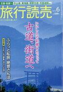 旅行読売 2019年 06月号 [雑誌]