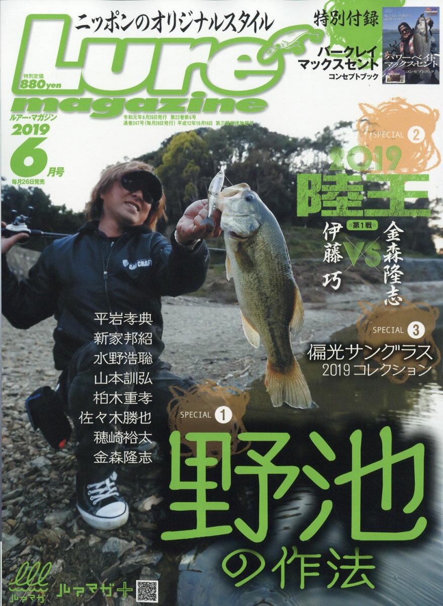 Lure magazine (ルアーマガジン) 2019年 06月号 [雑誌]