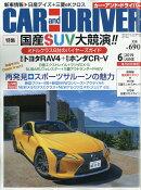 CAR and DRIVER (カー・アンド・ドライバー) 2019年 06月号 [雑誌]