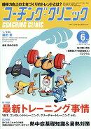 COACHING CLINIC (コーチング・クリニック) 2019年 06月号 [雑誌]