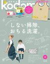 kodomoe (コドモエ) 2019年 06月号 [雑誌]