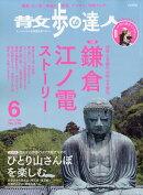 散歩の達人 2019年 06月号 [雑誌]