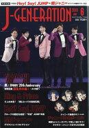 J-GENERATION (ジェイジェネレーション) 2019年 06月号 [雑誌]