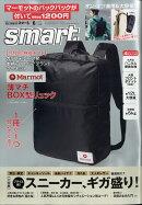 smart (スマート) 2019年 06月号 [雑誌]