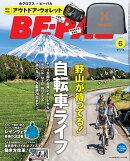 BE-PAL (ビーパル) 2019年 06月号 [雑誌]