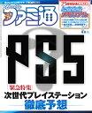 週刊 ファミ通 2019年 6/6号 [雑誌]