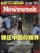 Newsweek (ニューズウィーク日本版) 2019年 6/25号 [雑誌]
