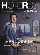 週刊 HOTERES (ホテレス) 2019年 6/21号 [雑誌]