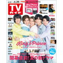 TVガイド福岡・佐賀・山口西版 2019年 6/28号 [雑誌]