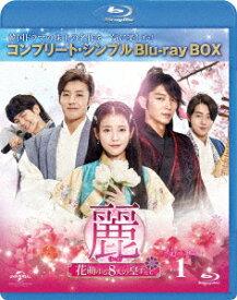 麗<レイ>〜花萌ゆる8人の皇子たち〜 BOX1<コンプリート・シンプルBlu-ray BOX>【Blu-ray】 [ イ・ジュンギ ]