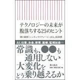 テクノロジーの未来が腹落ちする25のヒント (朝日新書)