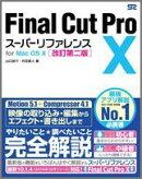 Final Cut Pro 10スーパーリファレンス改訂第2版