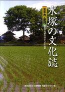 水塚の文化誌