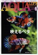 月刊 AQUA LIFE (アクアライフ) 2019年 06月号 [雑誌]