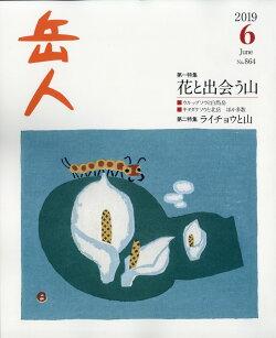 岳人 2019年 06月号 [雑誌]