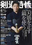 剣道時代 2019年 06月号 [雑誌]