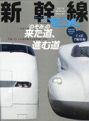 新幹線 EX (エクスプローラ) 2019年 06月号 [雑誌]