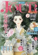 Jour (ジュール) すてきな主婦たち 2019年 06月号 [雑誌]