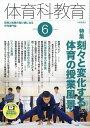 体育科教育 2019年 06月号 [雑誌]