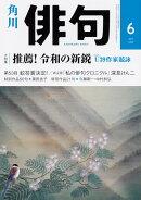 俳句 2019年 06月号 [雑誌]