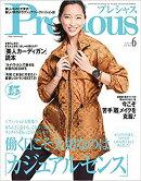 Precious (プレシャス) 2019年 06月号 [雑誌]