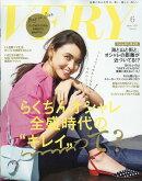 バッグinサイズVERY(ヴェリィ) 2019年 06月号 [雑誌]