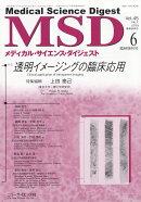 メディカルサイエンスダイジェスト増刊 透明イメージングの臨床応用 2019年 06月号 [雑誌]