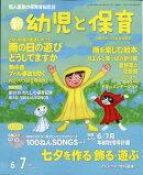 新 幼児と保育 2019年 06月号 [雑誌]