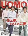 uomo (ウオモ) 2019年 06月号 [雑誌]