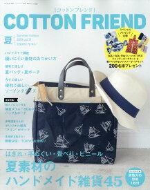 Cotton friend (コットンフレンド) 2019年 06月号 [雑誌]