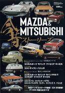 MAZDA&MITSUBISHI 今昔ストーリーズ 2019年 06月号 [雑誌]