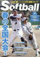 SOFT BALL MAGAZINE (ソフトボールマガジン) 2019年 06月号 [雑誌]