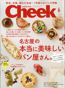Cheek (チーク) 2019年 06月号 [雑誌]