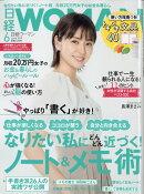 日経WOMAN (ウーマン) ミニサイズ版 2019年 06月号 [雑誌]